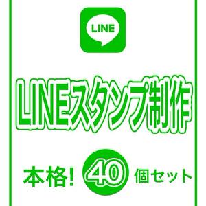 LINEスタンプ制作(40個)