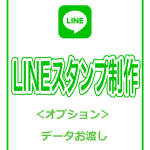 【オプション】LINEスタンプデータ