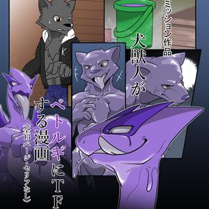 【コミッション作品】犬獣人がベトルギにTFする漫画。
