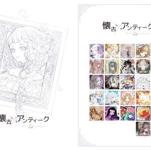 合同企画画集「懐古×アンティーク」