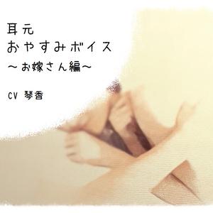 耳元おやすみボイス~お嫁さん編~【バイノーラルマイク収録】