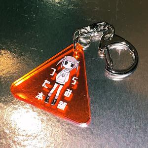 三角アクリルキーホルダー(ライトオレンジ)