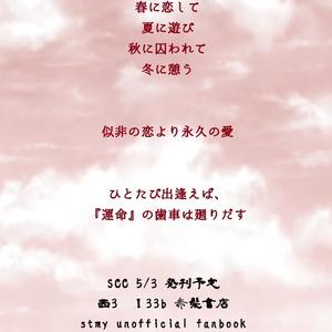 恋遊囚憩(壱)