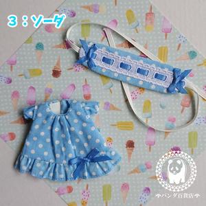 【オビツ11サイズ】 ワンピース&ヘッドドレス2点セット