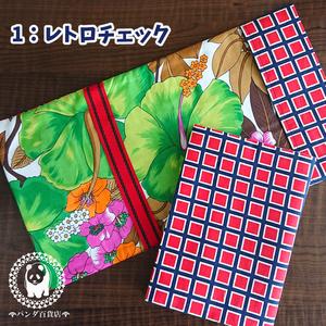 【A5サイズ】 ブックカバー