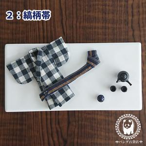 【オビツ11サイズ】 着物(男子用)&帯 2点セット