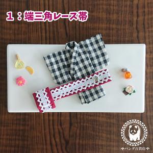 【オビツ11サイズ】 着物(女子用)&帯 2点セット