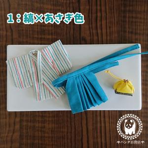 【オビツ11サイズ】 着物&ハカマ 2点セット