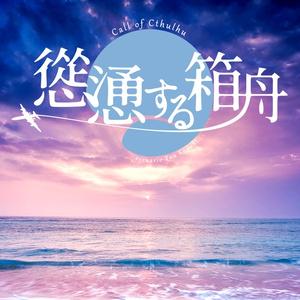 【CoC】慫慂する箱舟