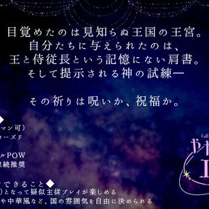 【CoC】やがて廻るエンピレオ