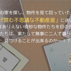 【CoC】おとうか不動産