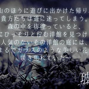 【CoC】玻璃の庭