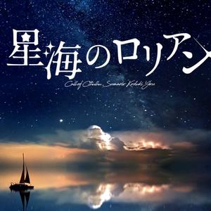 【CoC】星海のロリアン