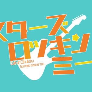 【CoC】スターズ・ロッキン・ミー!