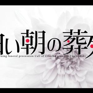 【CoC】白い朝の葬列