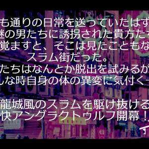 【CoC】インモラル・イミテーション