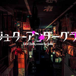 【CoC】シンジュク・アンダーグラウンド