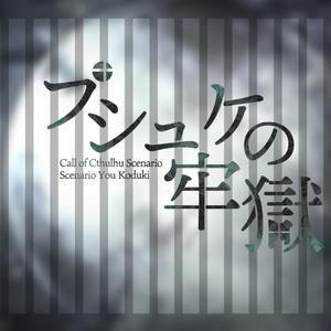 【CoC】プシュケの牢獄