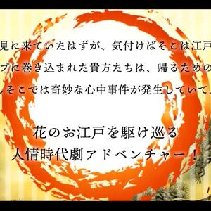 【CoC】心中縁起火中