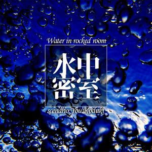 【CoC】巨獣監獄&水中密室(おまけ)