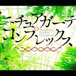 【CoC】ミニチュアガーデンコンプレックス
