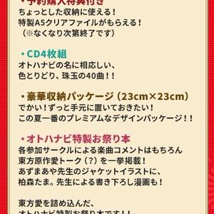 東方オトハナビ【超お祭り限定版】