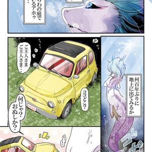 ドラゴンカーセックス(白龍×フィアット500F)