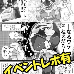 仲良しじゃねぇよ!!2