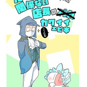 たいやき屋さんに関係ない店長のカワイイエピ本②