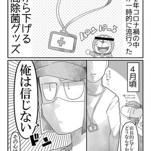 たいやき屋さんコロナ禍エピ本