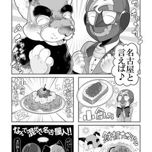 ゆる4コマin名古屋