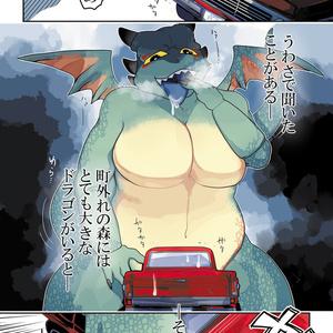 ドラゴンカーセックス(ぽちゃドラ×フォードF100)
