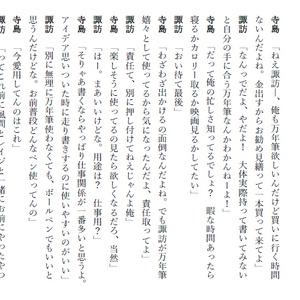 諏訪洸太郎の万年筆ガイドブック&番外編