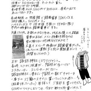 克明旅日記~福岡長崎編~