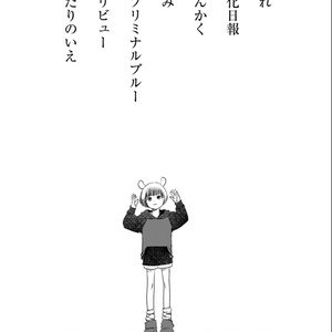 WND総集編