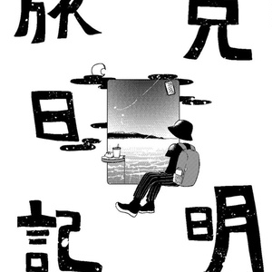 克明旅日記~直島豊島犬島松山尾道編~