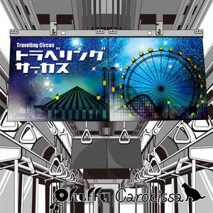モノクロターミナル+トラベリングサーカス APOLLO特別セット