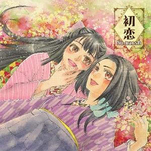 初恋(ダウンロード版) - Nu・marsh
