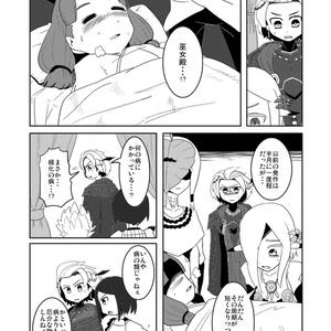 【世界樹4・皇子巫女本】明日の道標