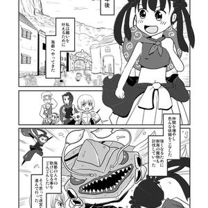 【世界樹の迷宮3・モン子&ショーグン】彼岸の憧華