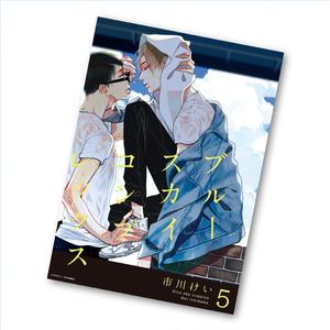B2ポスター『ブルースカイコンプレックス5』
