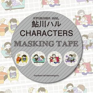 マスキングテープ/鮎川ハルキャラクターズ