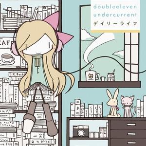 デイリーライフ - doubleeleven undercurrent