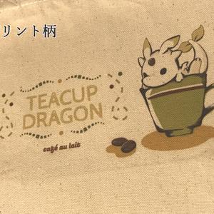【ミニトート】ティーカップドラゴン(カフェオレ)ver2