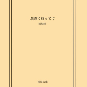 【8/26 OH10 新刊】深潭で待ってて
