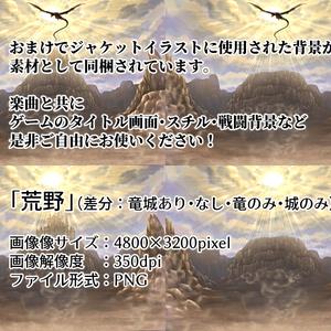 SRPG音楽素材集「イルジオン戦記」vol.1