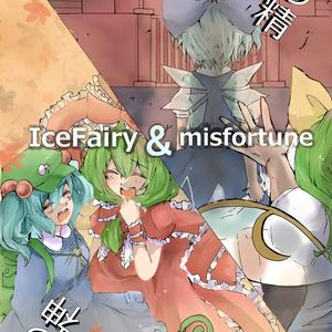 氷の精と厄の神01 IceFairy&Misfortune