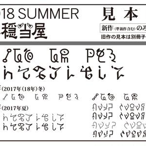 同人フォント2018SUMMER