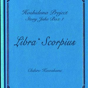 星綵フォトブック「Libra★Scorpius」
