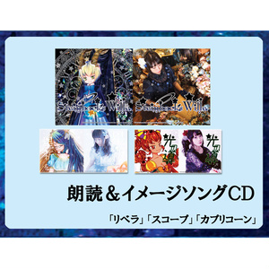 星綵テーマソング&朗読CD